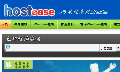 Hostease香港虚拟主机简介