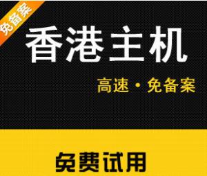 香港主机优惠码(2020年更新)
