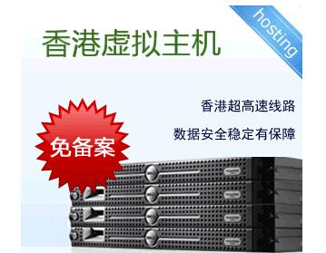 香港虚拟主机不限流量吗?