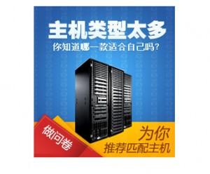 香港虚拟主机推荐性价比为王