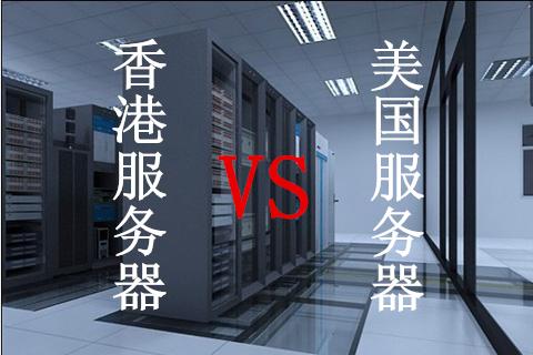 香港服务器和美国服务器哪个快?