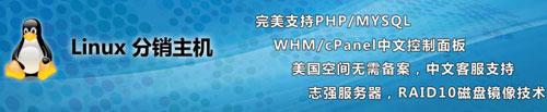 香港分销主机