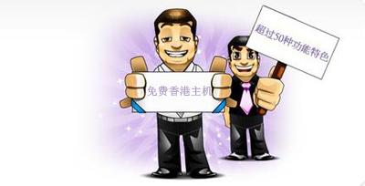 免费香港主机靠谱吗?