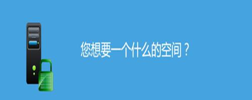 国内主机和香港主机的优缺点对比