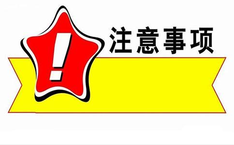 购买香港空间的注意事项