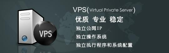 香港VPS服务器租用的注意事项