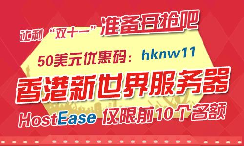 """狂欢""""双十一"""" HostEase香港服务器优惠巨献"""