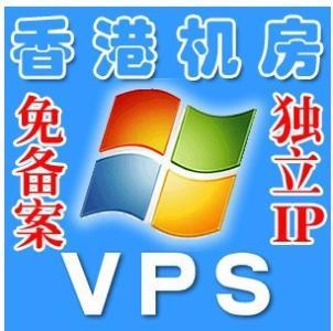使用香港vps究竟有没有优势