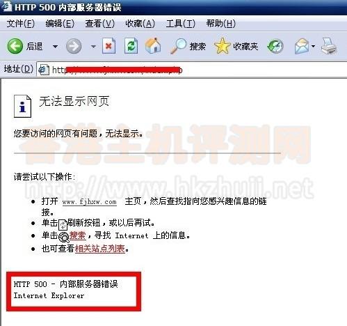 香港虚拟主机建站 出现500错误的几个原因