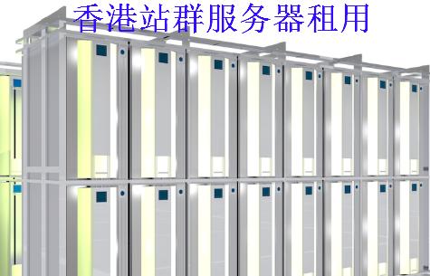 香港站群服务器租用四大注意事项