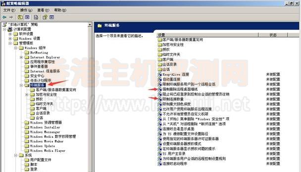 香港服务器远程访问出现最大允许连接的解决方法
