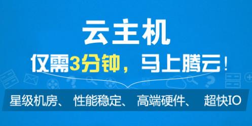 香港云虚拟主机选择注意事项