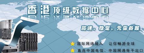 免备案香港服务器推荐