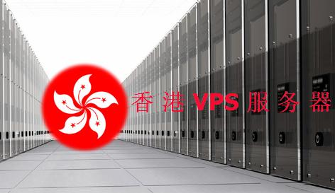 香港VPS访问速度慢的原因分析