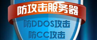 租用香港高防服务器有哪些好处?