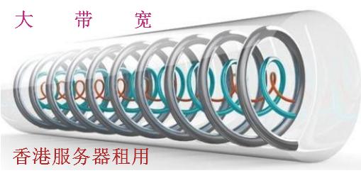 大带宽香港服务器推荐