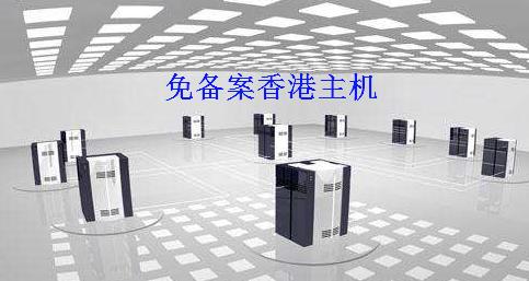 企业网站建设应该正确选择香港主机