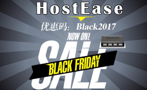 """免备案HostEase香港主机半价优惠狂欢""""黑五"""""""