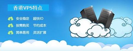 香港空间跟香港VPS哪个更有优势?