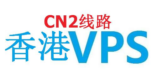 CN2线路香港VPS优劣势分析