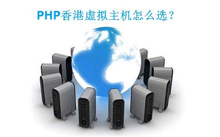 怎样正确选择PHP香港虚拟主机