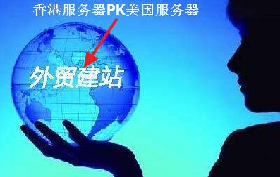 外贸网站租用香港服务器还是美国服务器好?