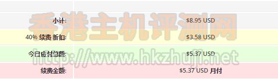 HostEase香主机评测:速度快,性价比高