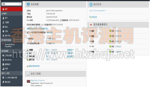 香港主机评测网:cPanel与Plesk面板的区别