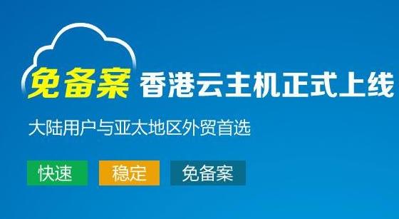 香港云主机有哪些优势?怎么选择?