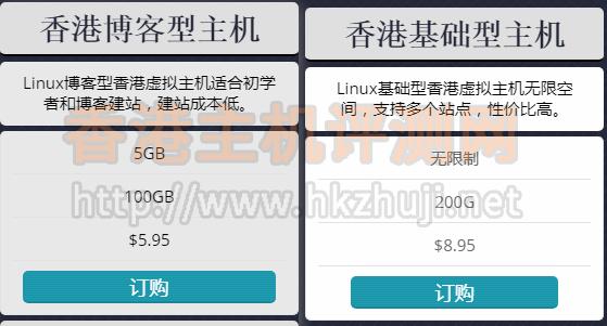 适合站长建站的HostEase香港虚拟主机推荐