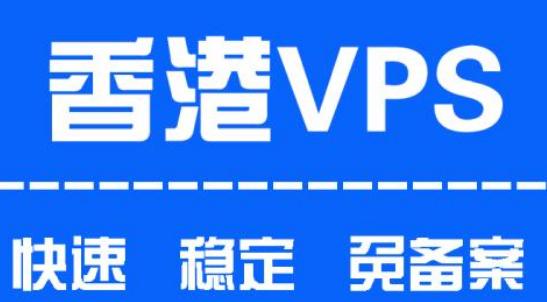 原来租用香港VPS主机也有这么多好处!