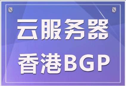 香港云服务器哪家好?怎样判断香港云服务器好坏?