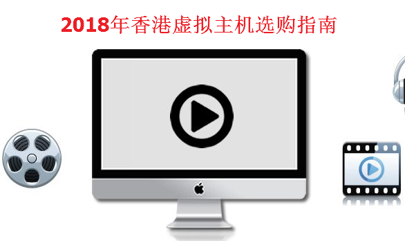 2018年香港虚拟主机选购指南