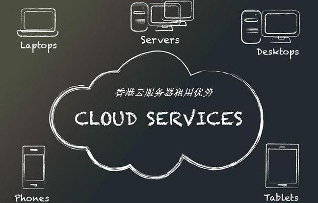 租用香港云服务器的三大注意事项