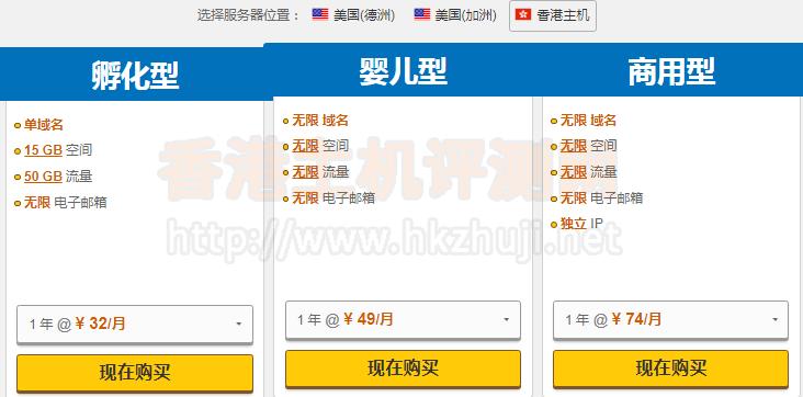 优质香港PHP主机空间推荐
