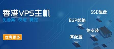 可靠的香港VPS主机是如何选出来的?