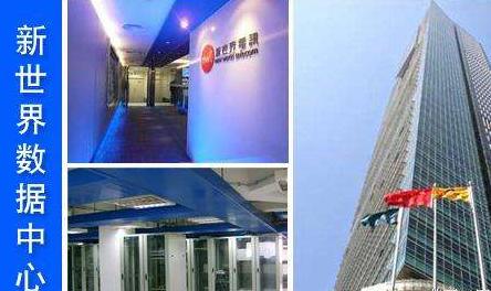 香港新世界机房服务器为啥备受欢迎?