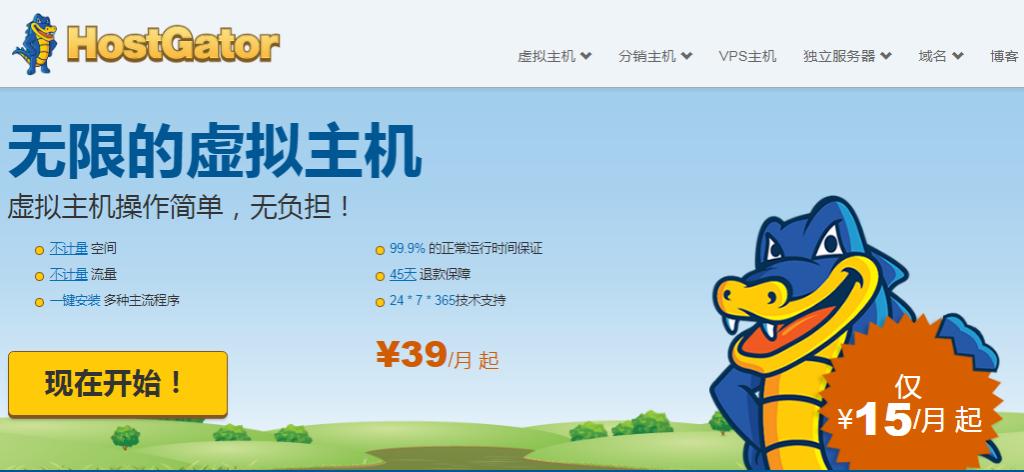 高性能HostGator香港虚拟主机推荐