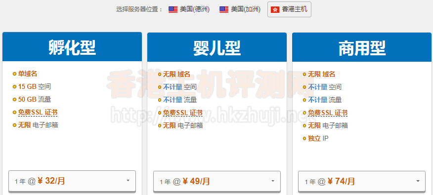 HostGator香港虚拟主机方案