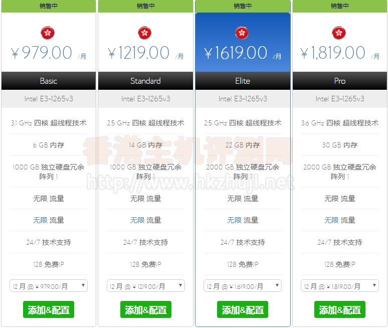 bluehost香港站群服务器方案配置