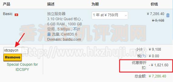 HostGator香港服务器20%优惠活动正式开启