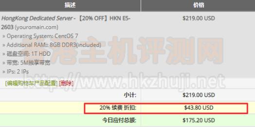 欢度中秋国庆双节 HostEase香港服务器八折促销
