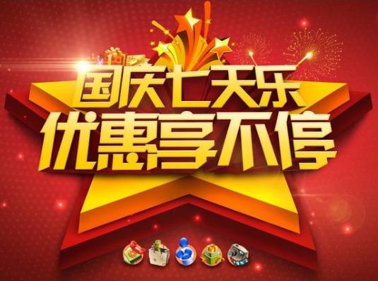2019年国庆节香港主机促销优惠信息整理