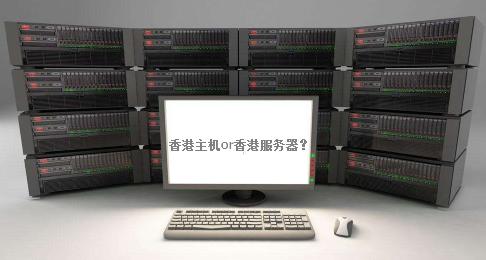 香港主机和香港服务器应该怎么选择?