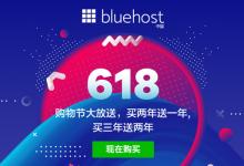 BlueHost香港主机618活动