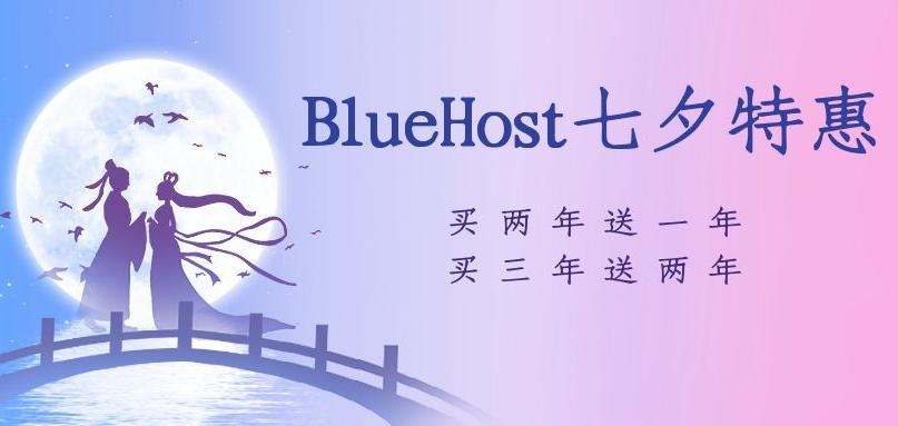 BlueHost七夕限时促销