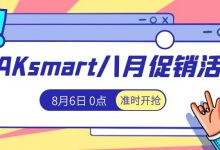 RAKsmart香港服务器八月活动