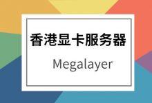 香港显卡服务器