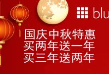 BlueHost香港主机香港服务器活动