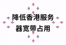 香港服务器带宽